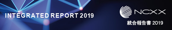 NCXXグループ統合報告書2019